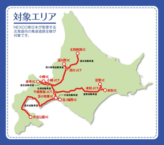 北海道観光ふりーぱすの乗り放題エリアマップ