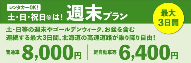 「北海道観光ふりーぱす」の週末プラン