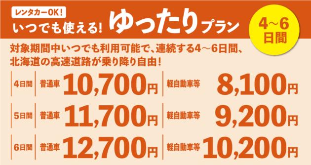「北海道観光ふりーぱす」ゆったりプラン
