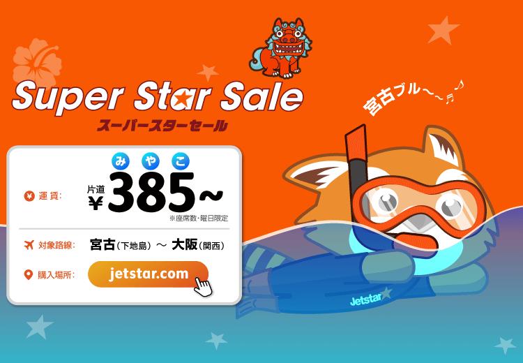 ジェットスターの大阪~宮古線セール
