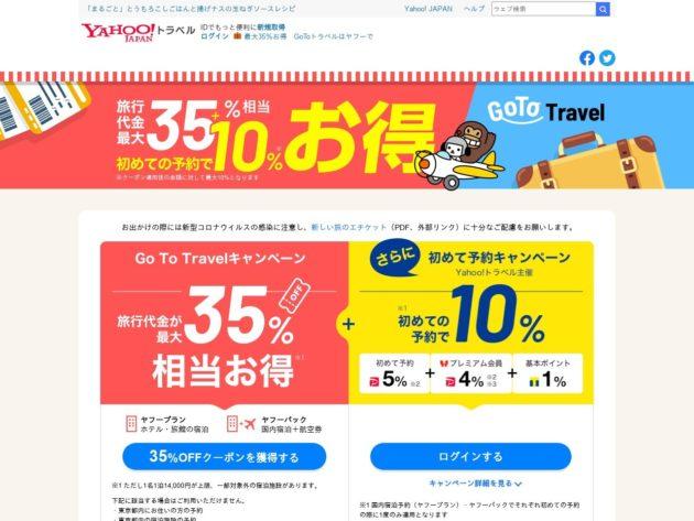 Yahoo!トラベルのGoToトラベルキャンペーン
