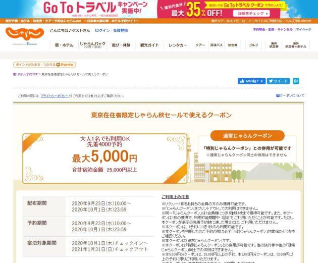 「じゃらん秋SALE!」の5,000円クーポン