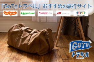 GoToトラベルを割引価格後の料金で予約できるおすすめの旅行サイト