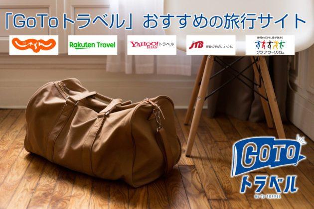 GoToトラベルキャンペーンおすすめの旅行サイト