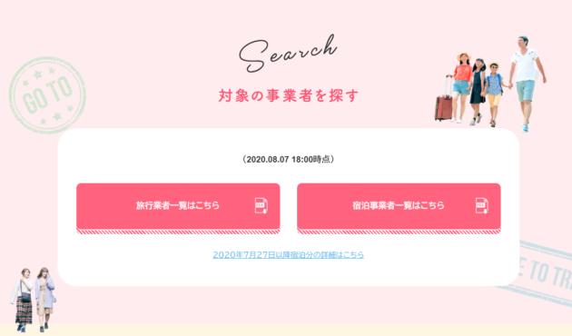 GoToトラベルの対象事業者は公式サイトで確認できる