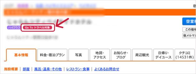キャンペーン対象施設には「GoToトラベル対象」アイコンが表示される